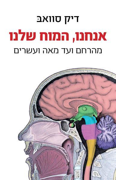 אנחנו, המוח שלנו דיק סוואב