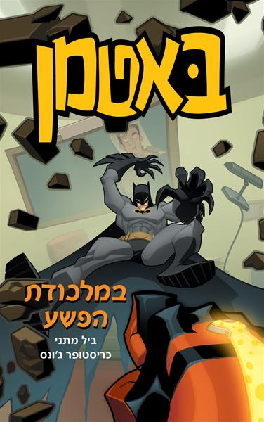 באטמן 2 באטמן במלכודת הפשע ביל מתני וכריסטופר ג'ונ