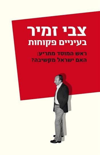 בעיניים פקוחות ראש המוסד מתריע צבי זמיר ספר חדש
