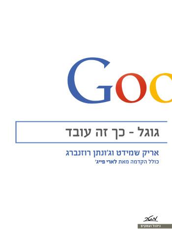 גוגל כך זה עובד אריק שמידט וג'ונתן רוזנברג