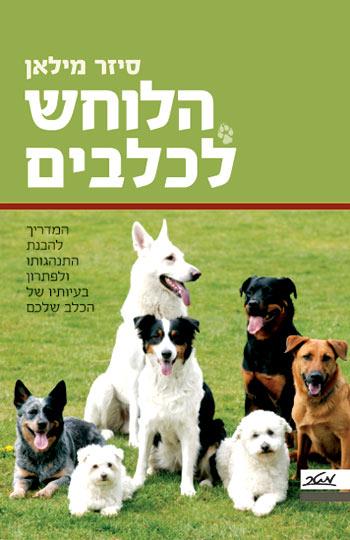 הלוחש לכלבים סיזר מלאן