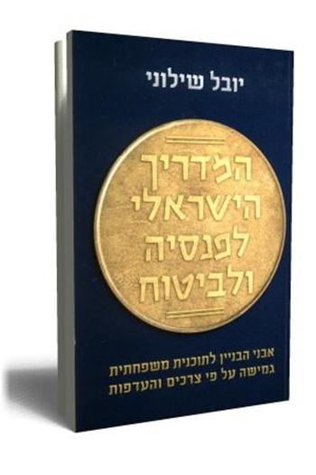 המדריך הישראלי לפנסיה ולביטוח יובל שילוני