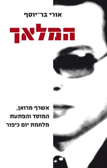 אשרף מרואן המוסד והפתעת מלחמת יום כיפור בר יוסף