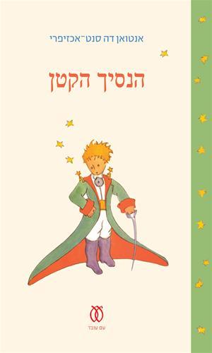 הנסיך הקטן סנט אקזופרי