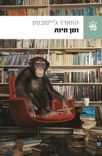 זמן חיות הווארד ג'ייקובסון ספרים חדשים 2013