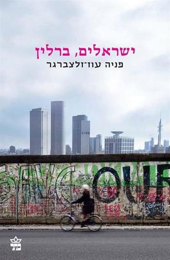 ישראלי ברלין פניה עוז זלצברגר ספר