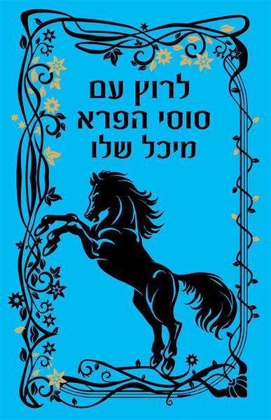 לרוץ עם סוסי הפרא מיכל שלו