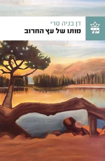 מותו של עץ החרוב דן בניה סרי ספר חדש