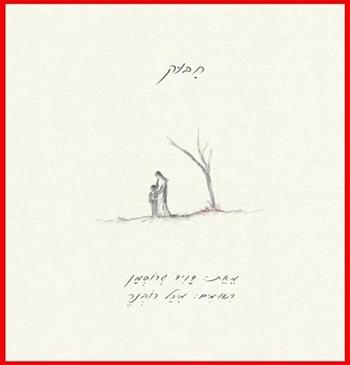 חבוק דויד גרוסמן ספר חדש