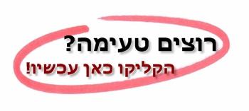 הנאום האחרון של משה מיכה גודמן פרק ראשון