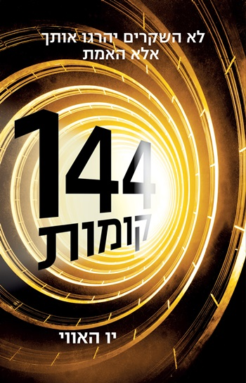 144 קומות יו האווי ספרים חדשים 2013