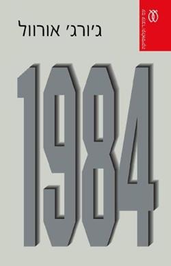 1984 ג'ורג' אורוול