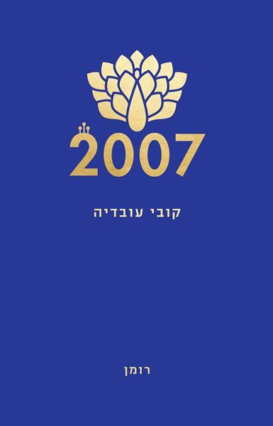 2007 קובי עובדיה