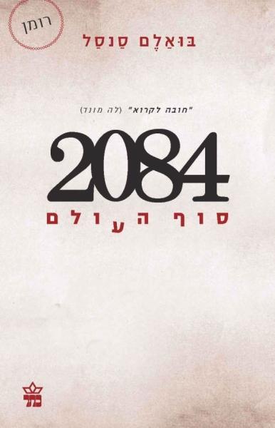 2084 בואלם סנסל