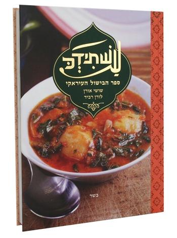 עשתידכ ספר הבישול העיראקי