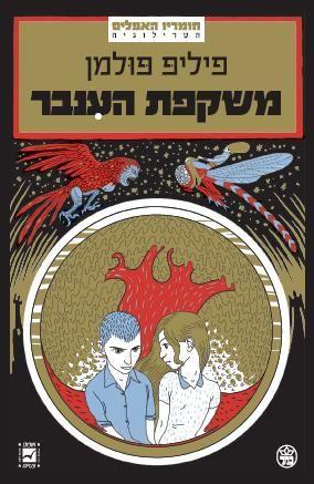 משקפת הענבר פיליפ פולמן ספר