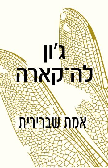 אמת שברירית ג'ון לה-קארה ספר חדש