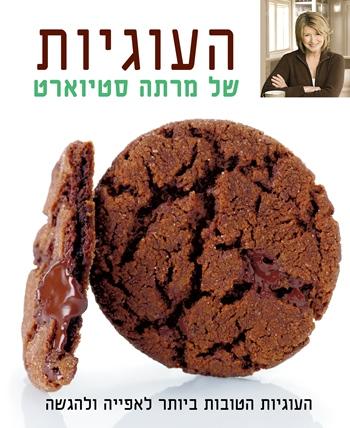 העוגיות של מרתה סטיוארט ספרים מומלצים