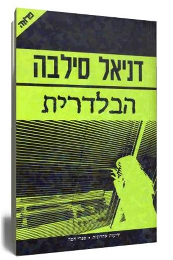 הבלדרית דניאל סילבה ספר חדש