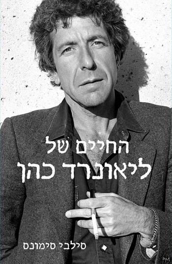החיים של לאונרד כהן ספר חדש סילבי סימונס