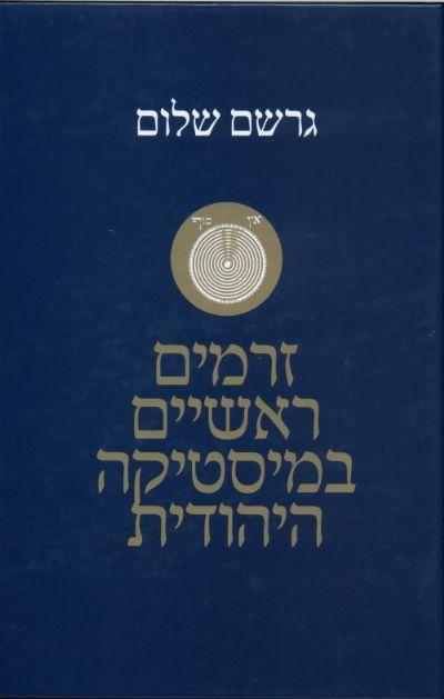 זרמים ראשיים במיסטיקה יהודית גרשם שלום