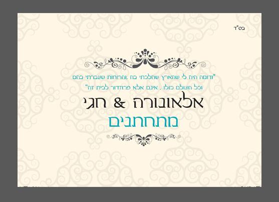 הזמנה לחתונה אלאונורה וחגי