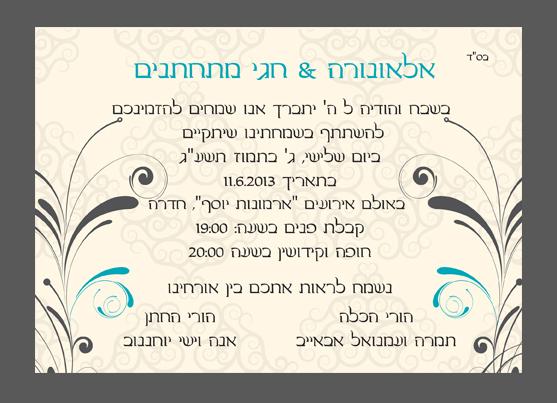 הזמנה לחתונה אלאונורה וחגי צד פנימי