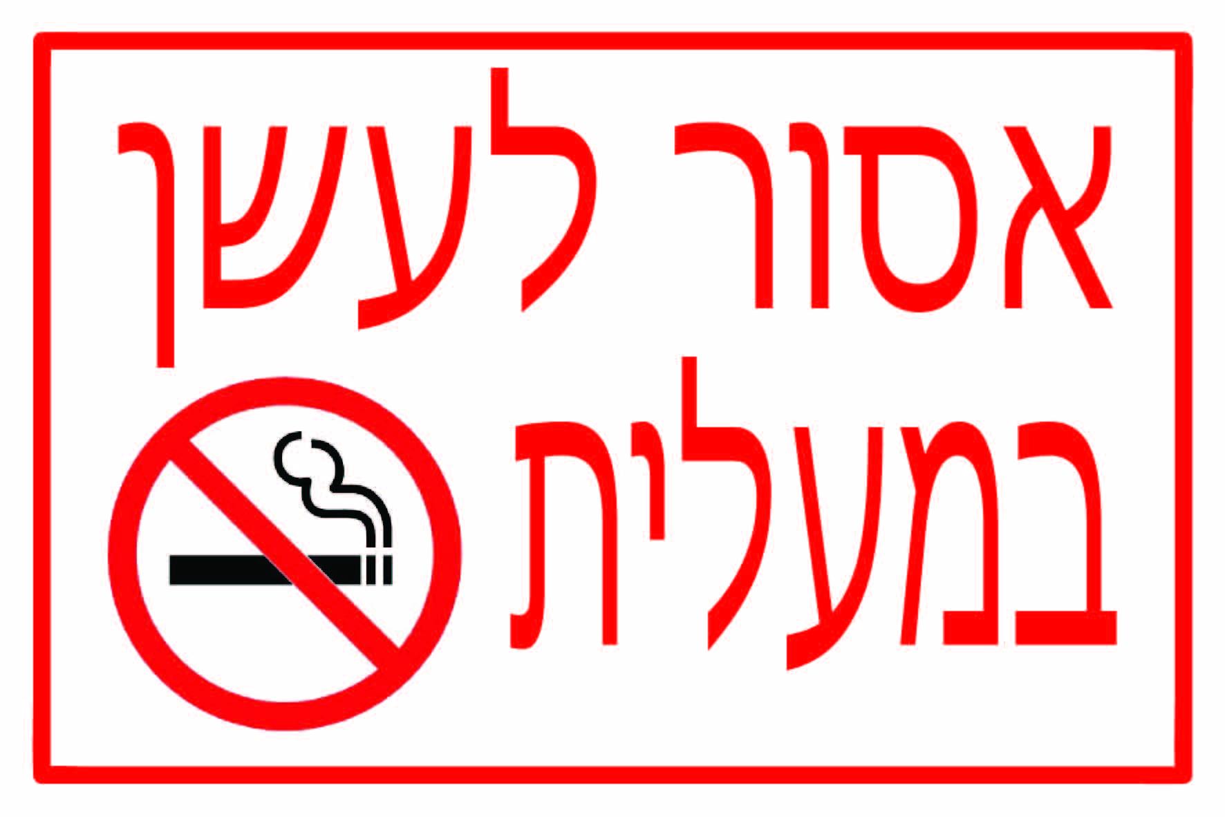 אסור לעשן במעלית גדלים לפי דרישה