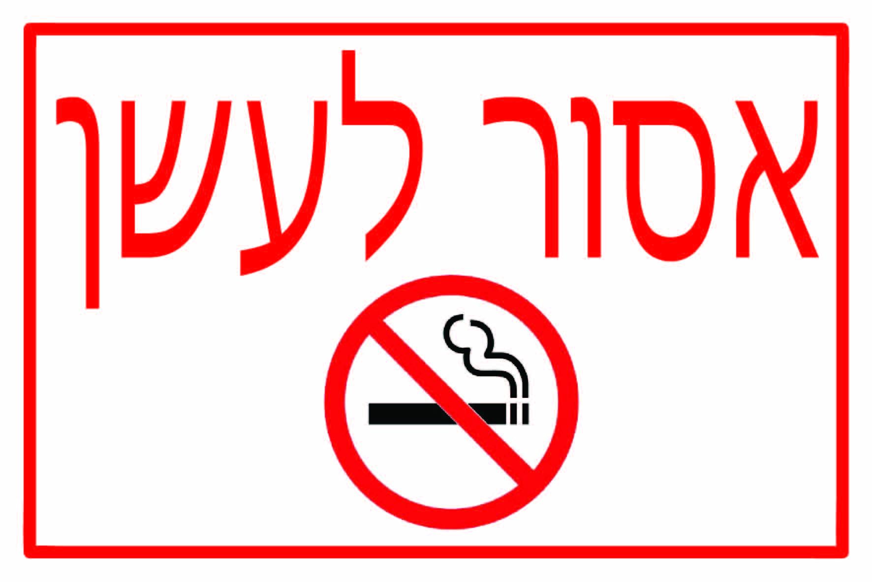 אסור לעשן גדלים לפי דרישה