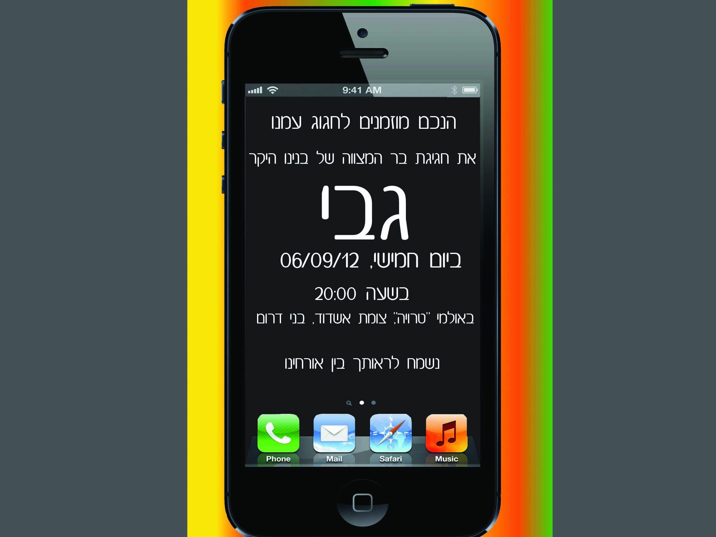 הזמנות בר מצווה אייפון