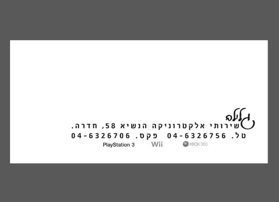 מעטפה לגלילה