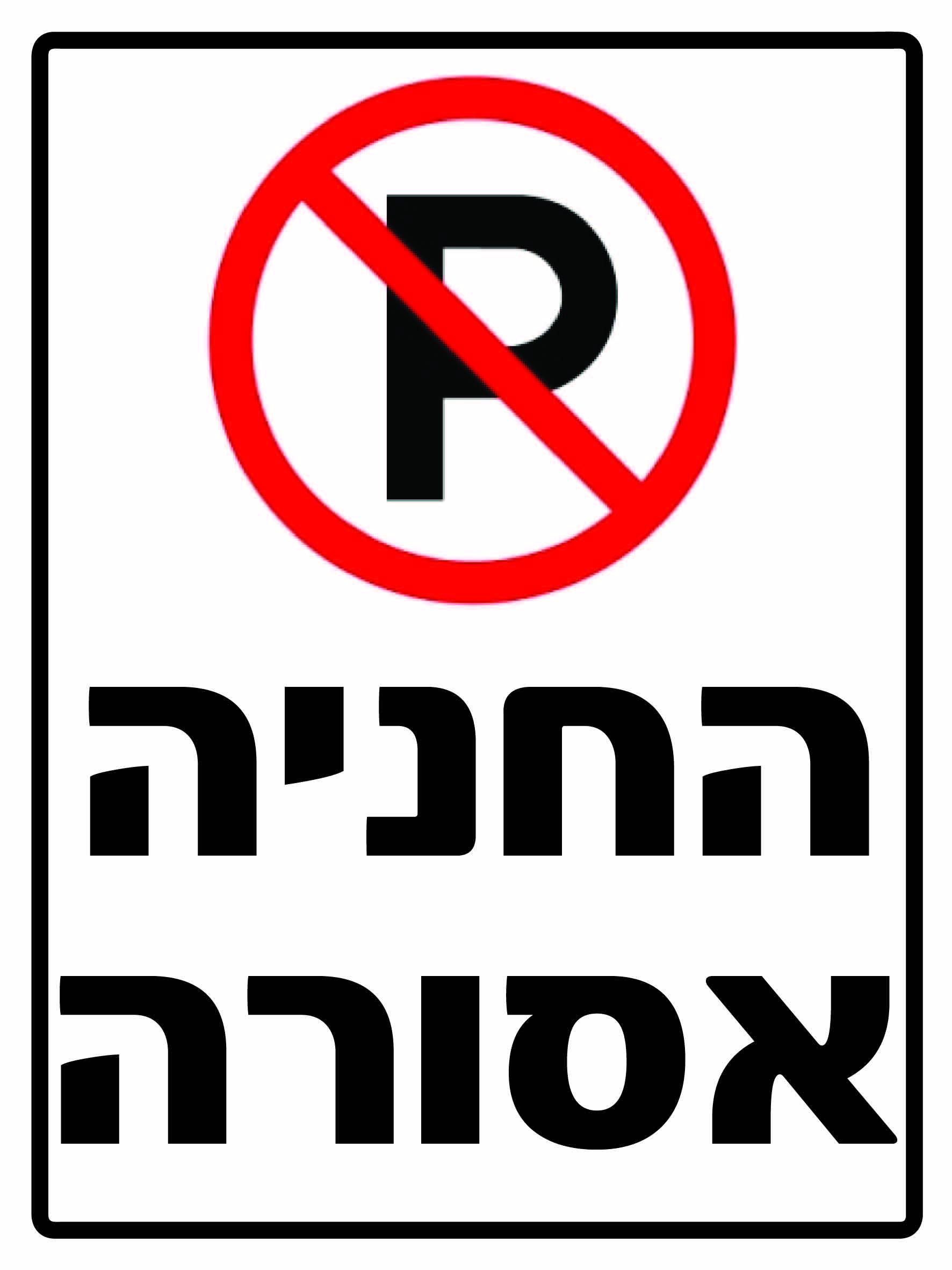 החניה אסורה גדלים לפי דרישה