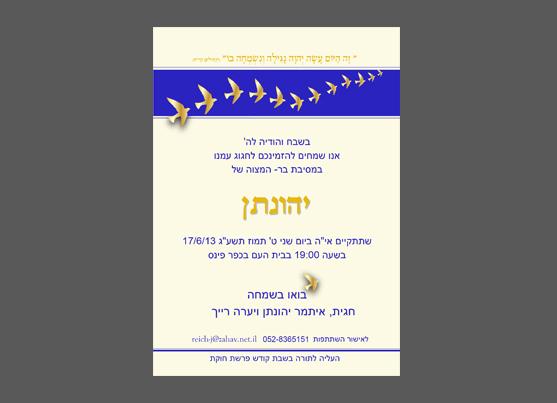 הזמנה לבר מצווה יהונתן