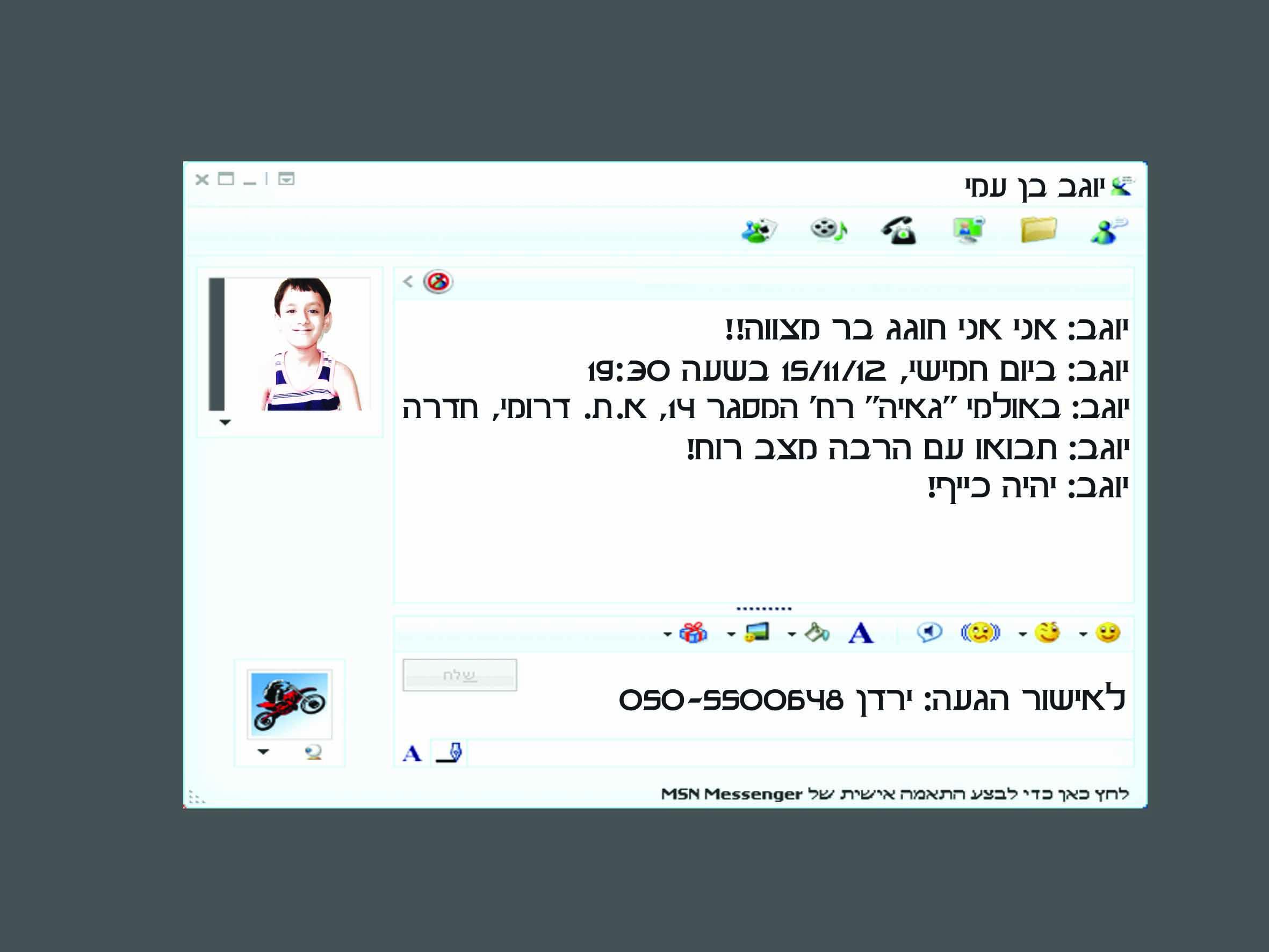 הזמנה לבר מצווה ICQ