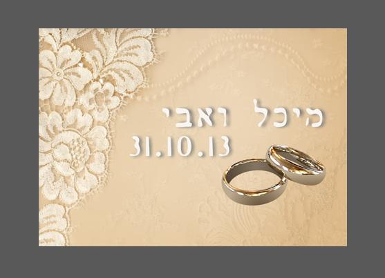 מיכל ואבי הזמנה לחתונה