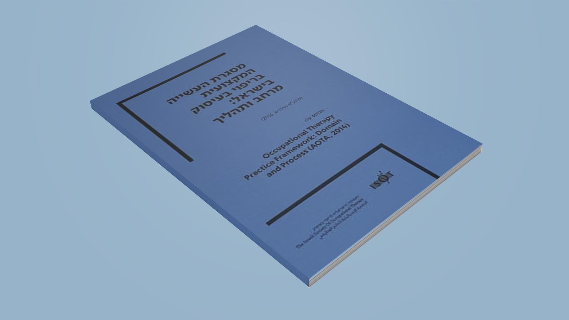 חוברת ידיעון כריכה רכה, 14 עמודי צבע והשאר שחור לב