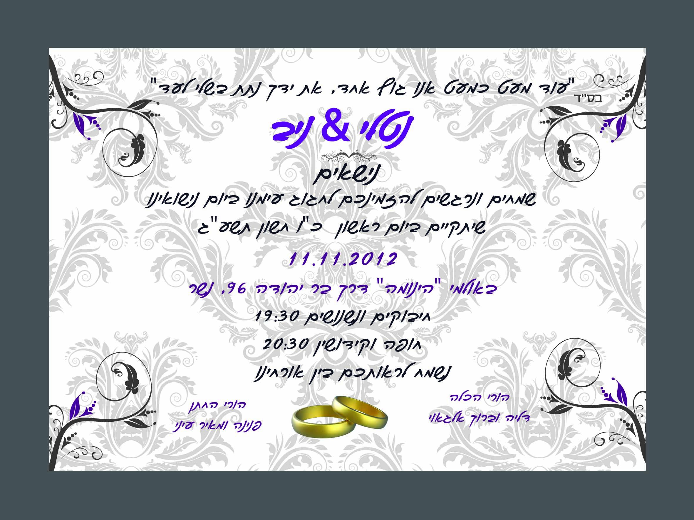 הזמנות לחתונה בחדרה