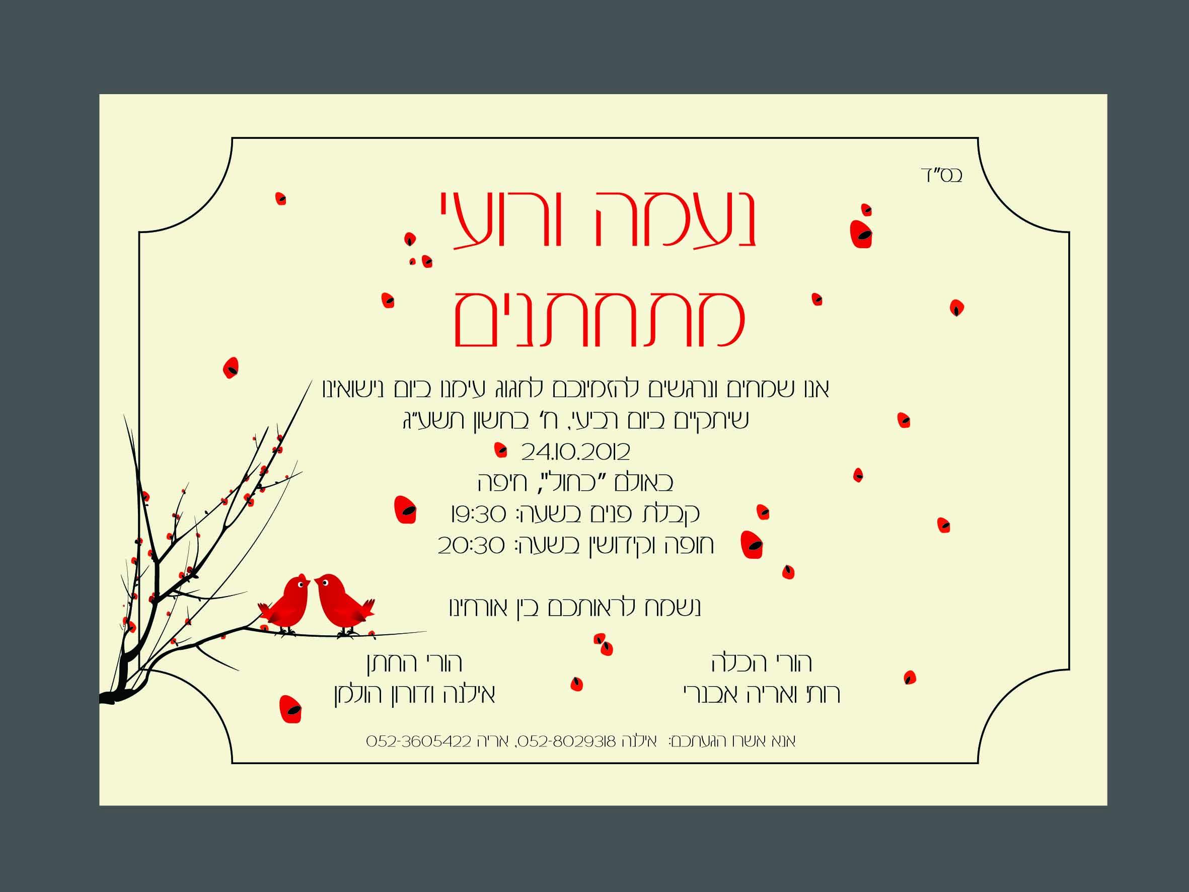 הזמנות לחתונה דפוס כרכור סניף חדרה