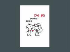 הזמנת חתונה סיוון ואילן