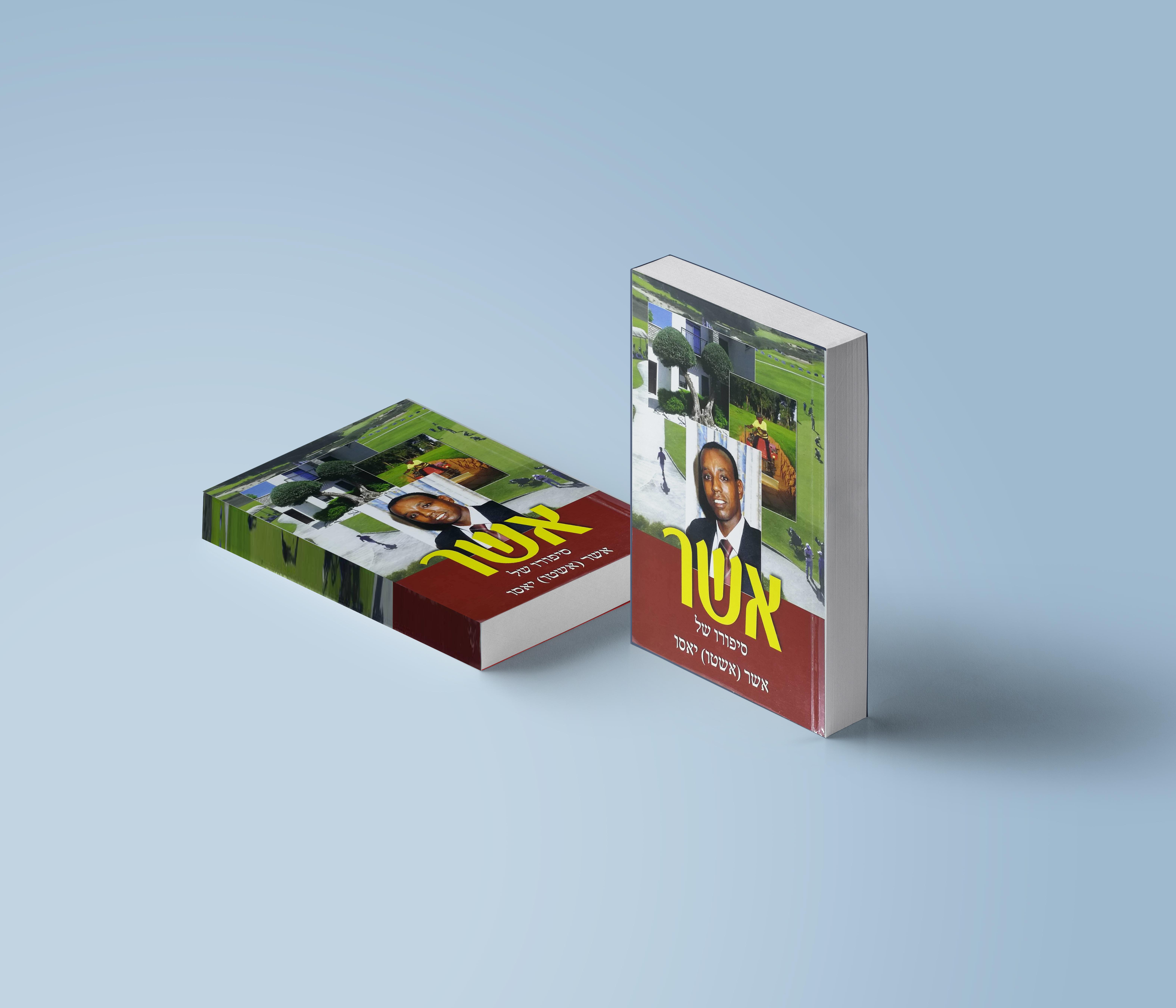 סיפורו של אשר יאסו,ספר קריאה,כריכה רכה, הדפסת פנים