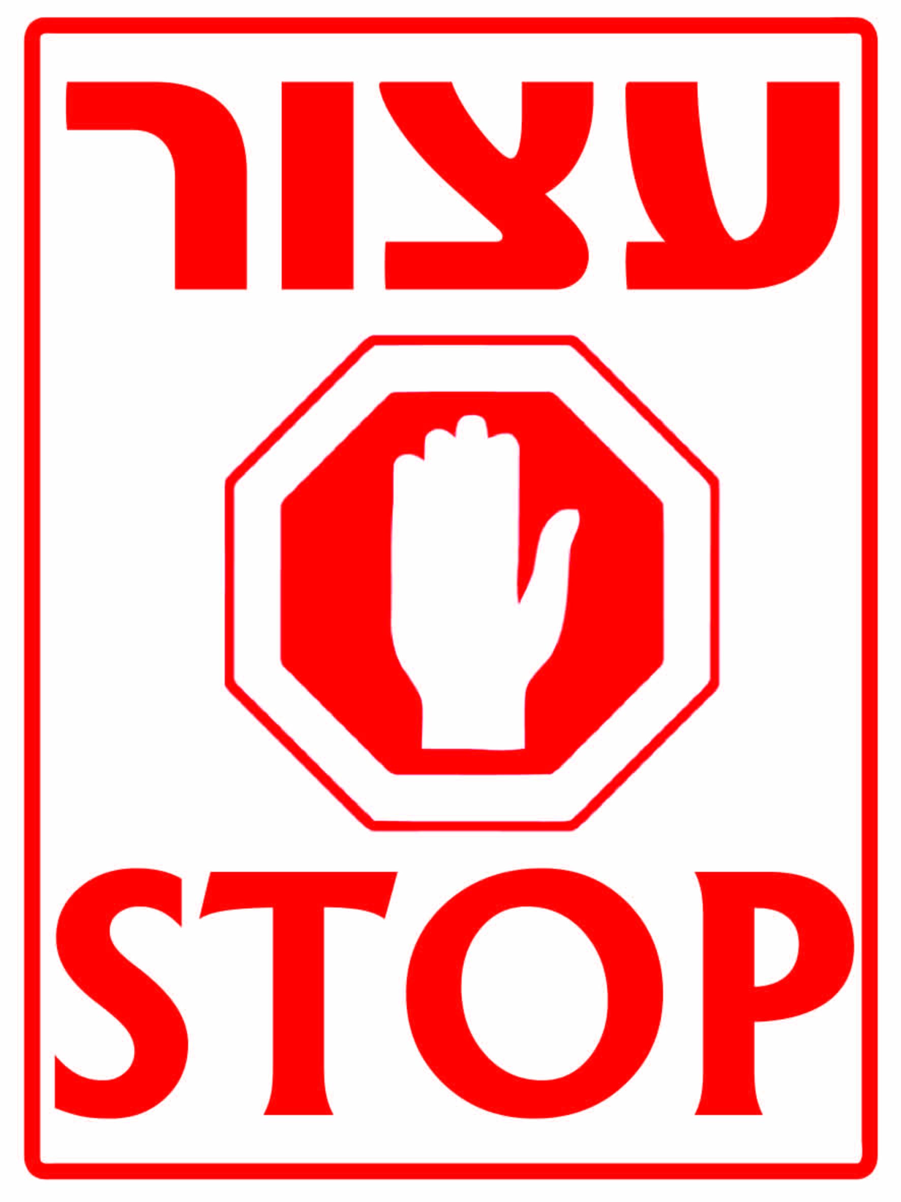 עצור STOP גדלים לפי דרישה