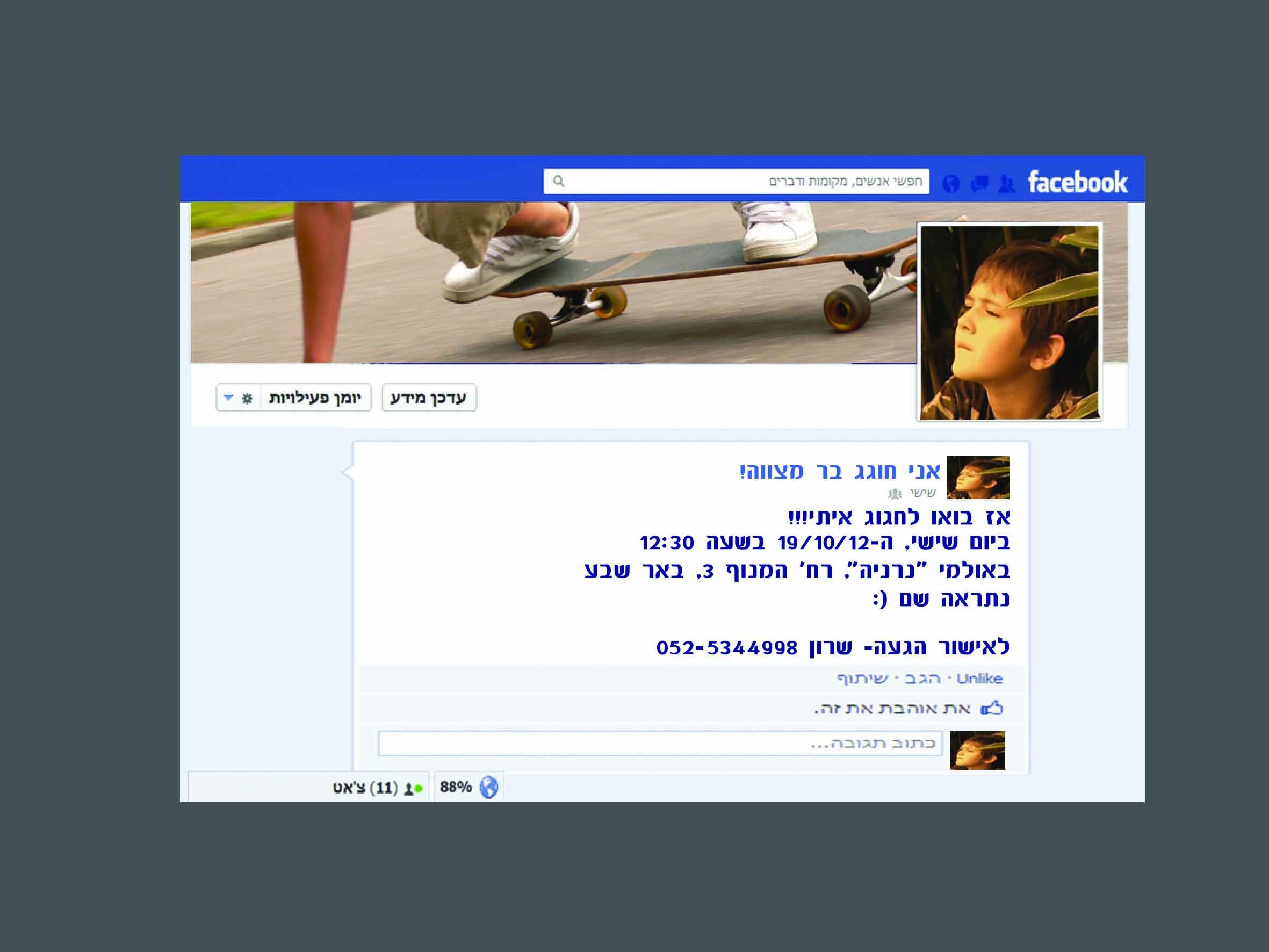 הזמנה לבר מצווה פייסבוק