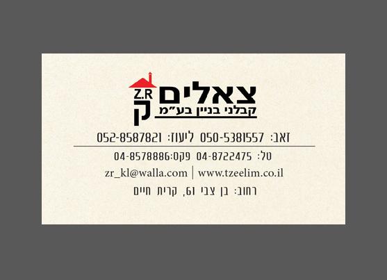 כרטיס ביקור לצאלים צד פנימי
