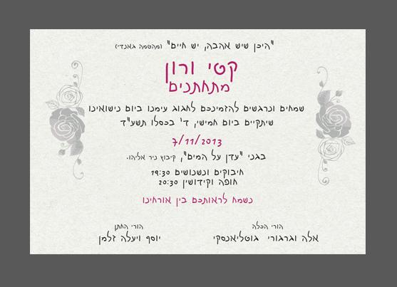 הזמנות לחתונה- קטי ורון