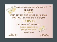הזמנה לחתונה רווית ושי צד 2