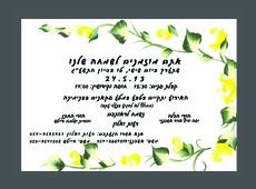 הזמנה לחתונה רעות ואלון צד 2