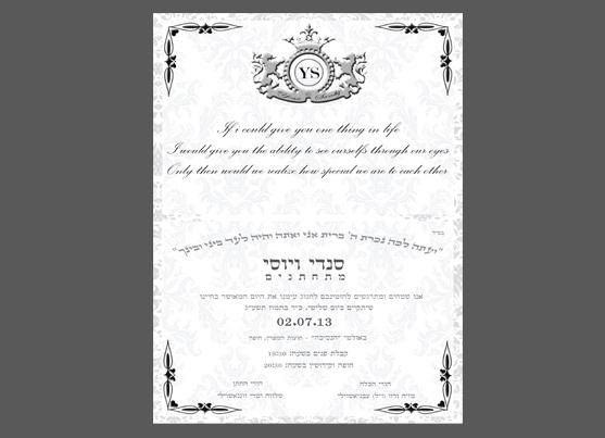הזמנה לחתונה סנדי ויוסי