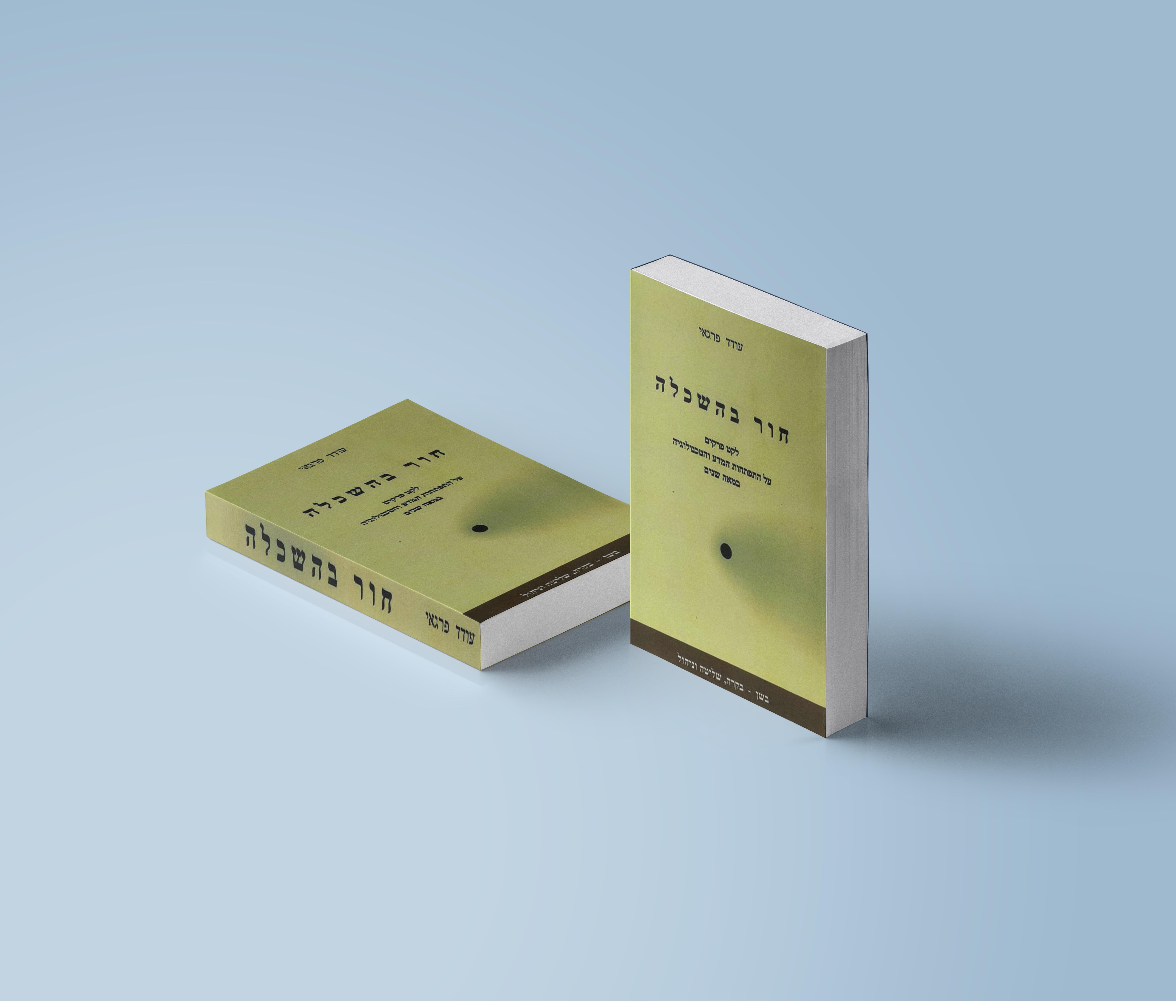 ספר קריאה !חור בהשכלה! מאת עודד פרגאי- הדפסה חיצונ