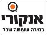 לוגו אנקורי בחירה שעושה שכל