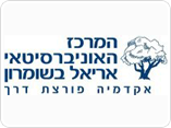 לוגו המרכז האוניברסיטאי אריאל בשומרון